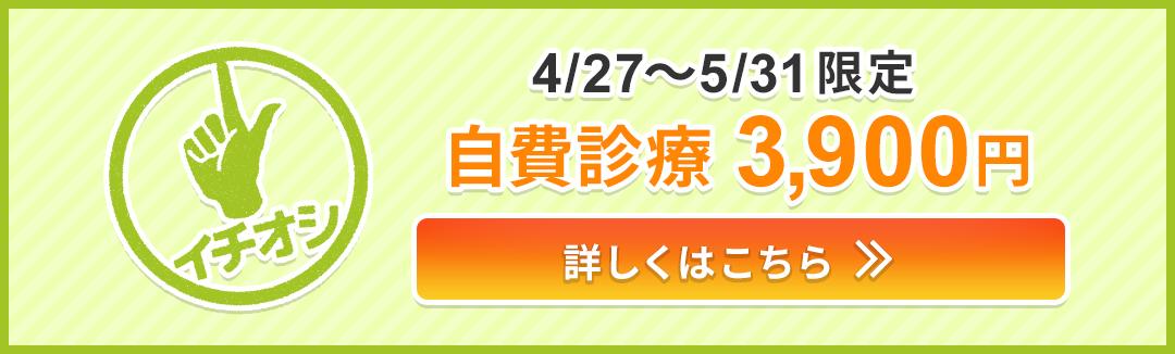 4/27~5/31限定 自費診療 3,900円